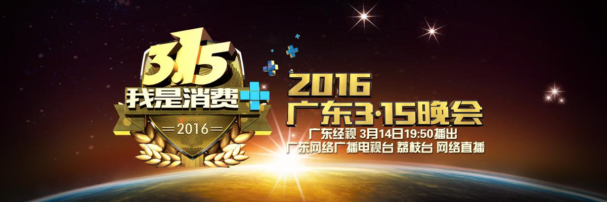 2016年广东3.15晚会