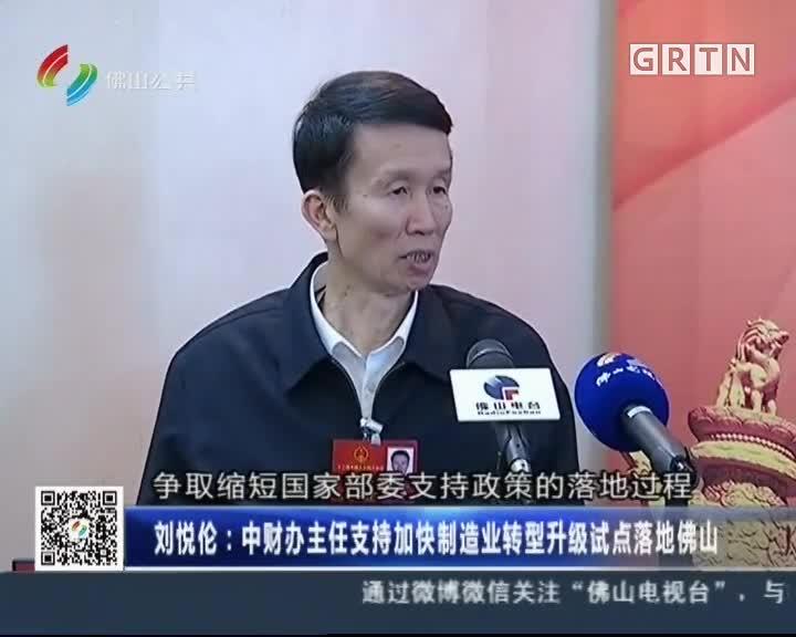 佛山台:中财办主任支持加快制造业转型升级试点落地佛山
