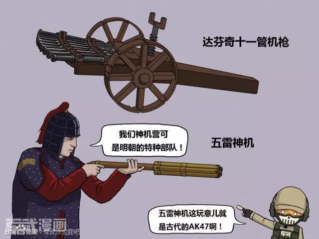 """虽然他们还算不上现代意义上的机枪,但是这些火器的出现已经体现出了古人对射速和火力的渴求。 1861年,天才发明家理查德.乔丹.加特林设计成了在世界范围内大规模第一支实用化的机枪加特林机枪。由于名字可译为格林,所以该枪又叫做格林机枪。1874年(清同治十三年)前后,加特林机枪传入中国,当时称其为""""格林炮""""或""""格林快炮""""。"""