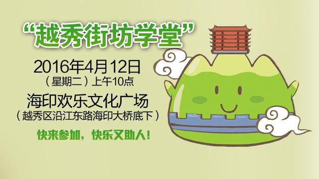 """4月12日来""""越秀街坊学堂""""帮街坊完成小心愿吧"""