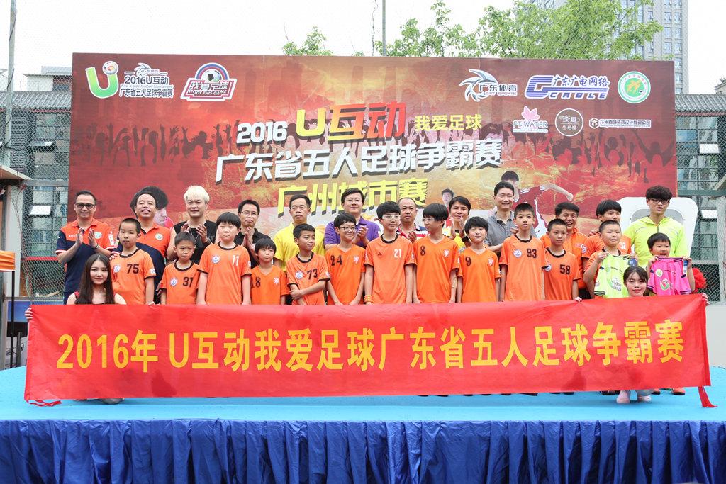 U互动五人足球赛广州城市赛开赛 少年足球现新希望