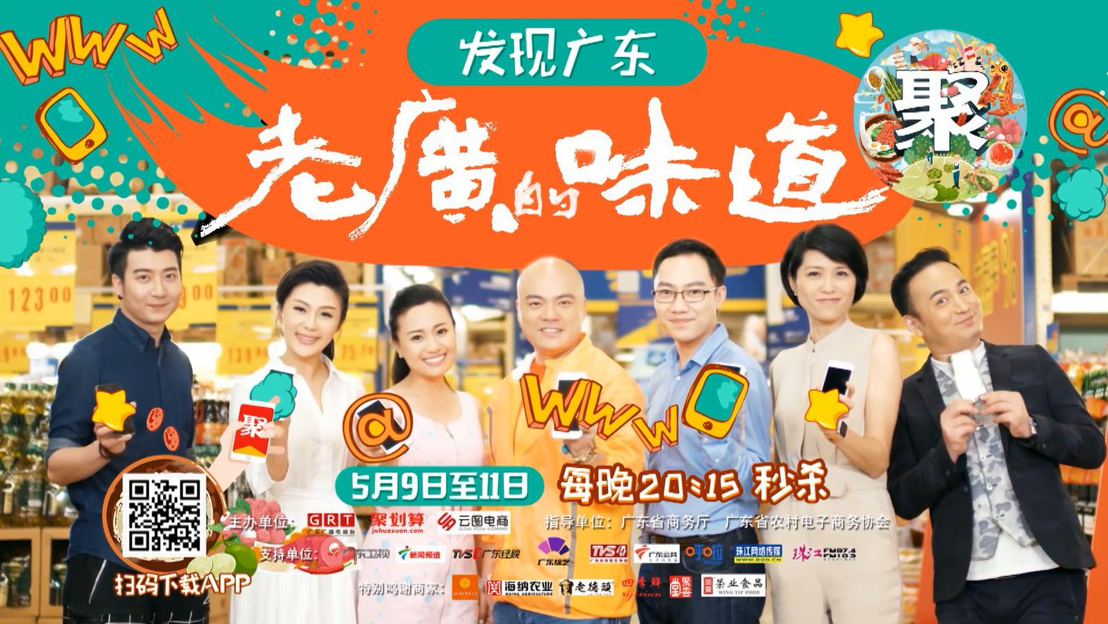 广东广播电视台联手聚划算 一分钱秒杀广东爆款美味