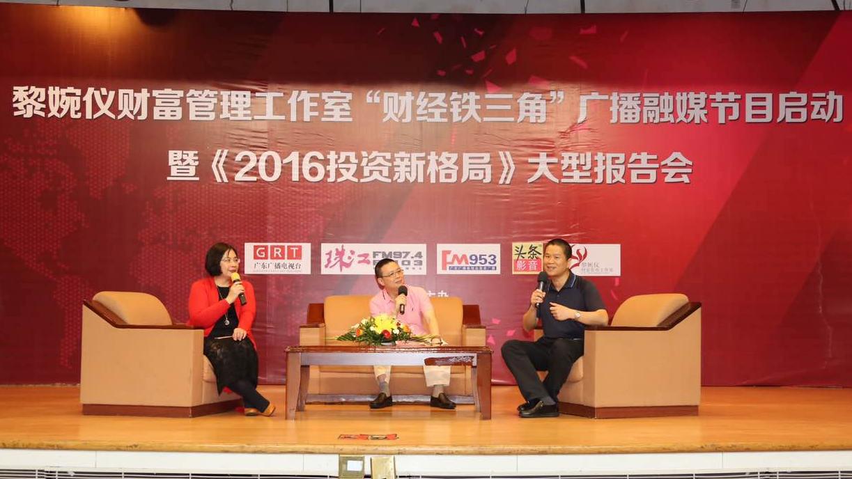 广东广电首个主持人工作室全媒体力作《财经铁三角》5月15日推出 打造最强证券节目组合