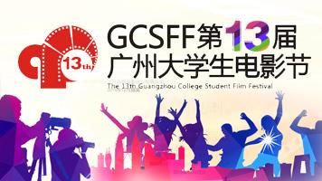 大学生电影节