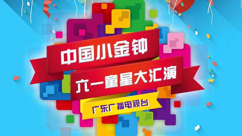 中国小金钟六一童星大汇演彩排开启 明星导师携童星精彩上阵