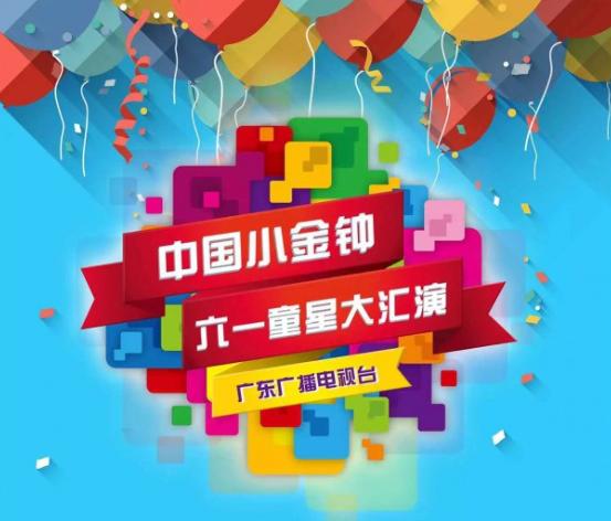 台前幕后:中国小金钟六一童星大汇演即将开始
