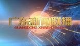 廣東新聞聯播