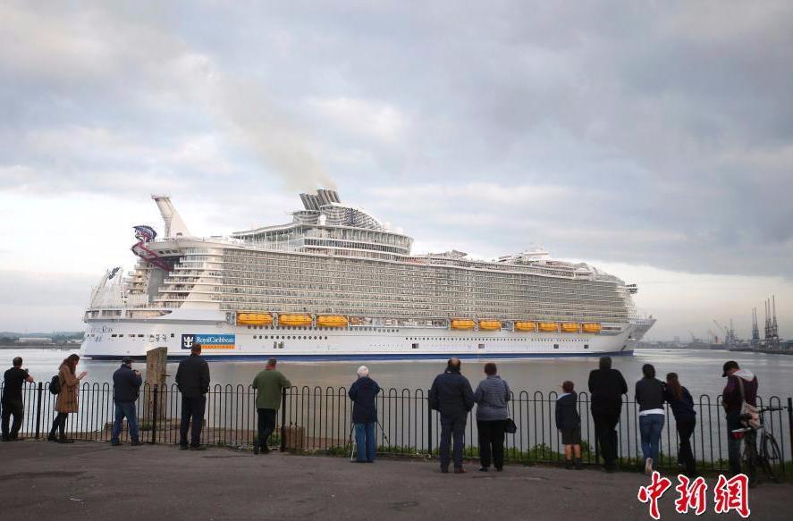 全球最大邮轮抵达英国 比泰坦尼克号长100米