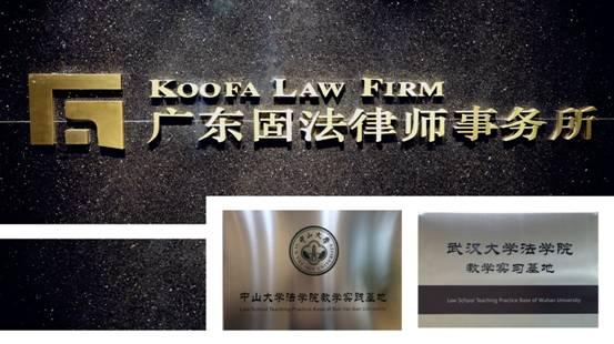 广东固法律师事务所简介