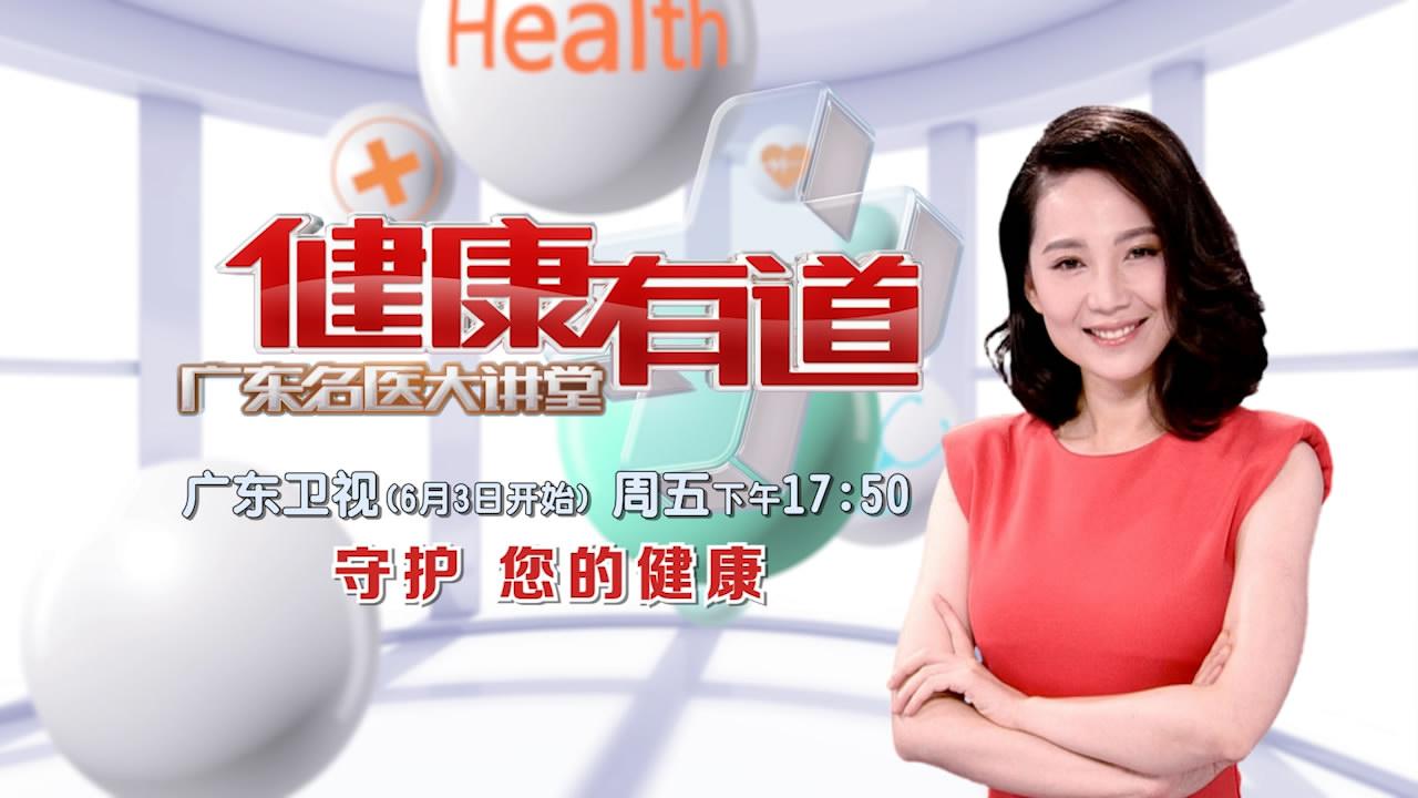 广东卫视推出健康栏目《健康有道之广东名医大讲堂》