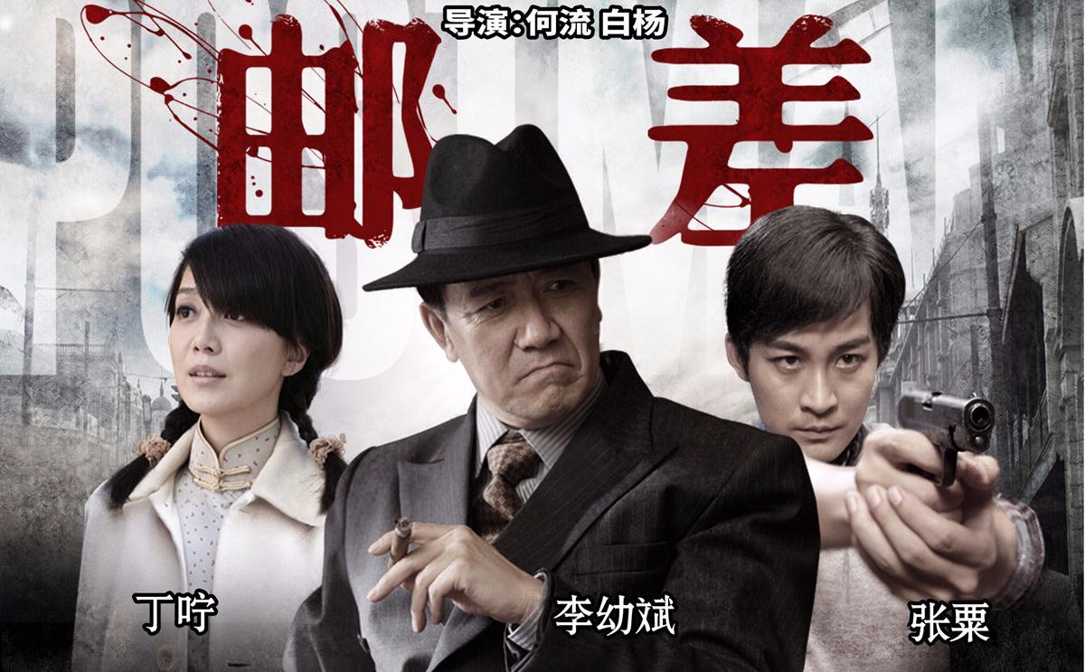高智商较量谍战剧《邮差》 广东卫视6月27日全国独播
