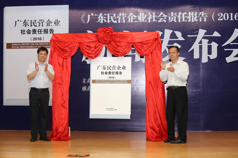 省工商联和广东广播电视台联合发布首部《广东民营企业社会责任报告》
