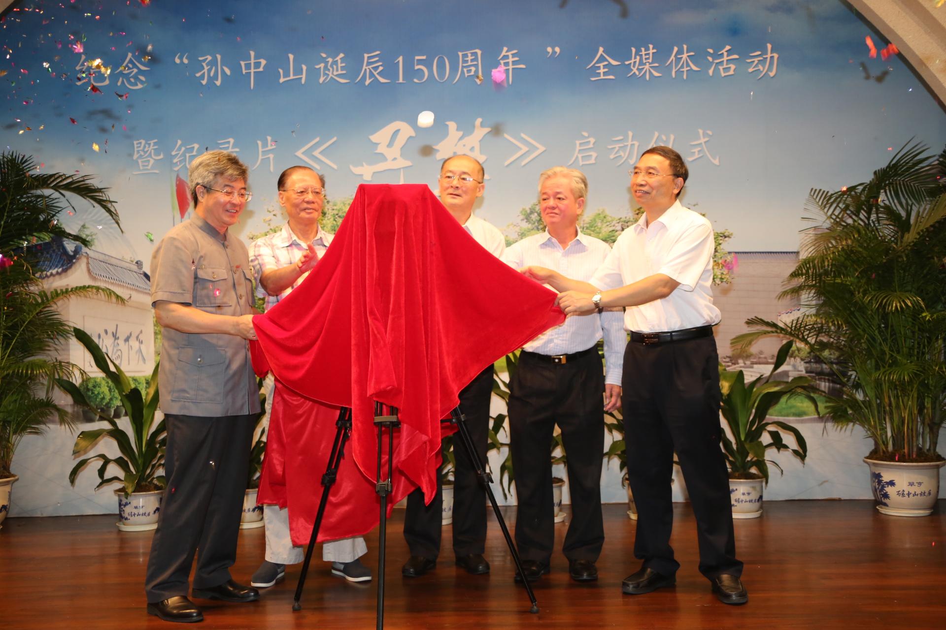 纪念孙中山诞辰150周年全媒体活动在广东中山启动