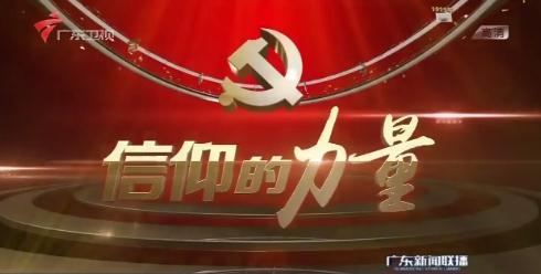 大型文献纪录片《信仰的力量》即将登陆广东卫视