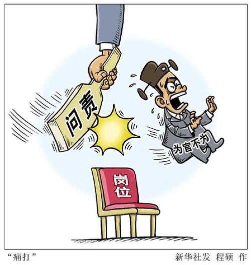 据新华社北京7月17日电 近日,中共中央印发了《中国共产党问责条例》,并发出通知,要求各地区各部门认真遵照执行。 通知指出,党的十八大以来,党中央坚持党要管党、从严治党,深入推进党风廉政建设和反腐败斗争,将全面从严治党纳入四个全面战略布局,开创了党的建设新局面。习近平总书记反复强调,有权必有责、有责要担当、失责必追究。党中央紧紧抓住落实主体责任这个牛鼻子,把问责作为从严治党利器,先后对一批在党的建设和党的事业中失职失责典型问题严肃问责,强化问责成为管党治党、治国理政的鲜明特色。为规范和强化党的问责工