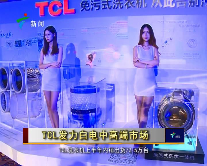 TCL发力白电中高端市场