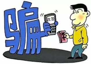 上海一大二女生接航班取消短信 6100元学费被骗