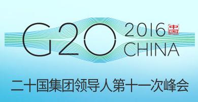 2016G20峰会