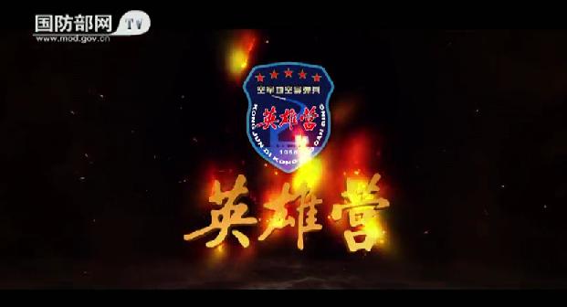 中国空军发布防空反导力量代表队宣传片《英雄营》