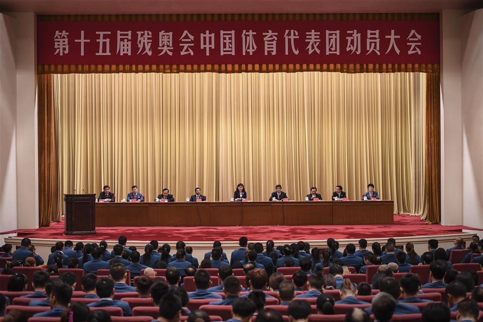 里约残奥会中国代表团动员大会在京举行