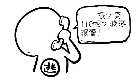 """广州逃犯一句""""我以前犯过事""""吓得女友忙举报"""