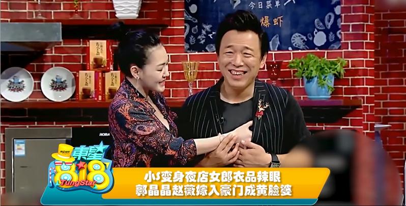 小S变身夜店女郎衣品辣眼 郭晶晶赵薇嫁入豪门成黄脸婆?