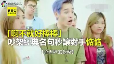 看台湾情侣吵架,简直就是秀恩爱