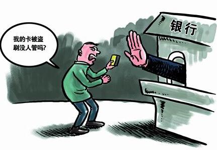 储户66万元存款被盗刷 法院判银行全额赔偿