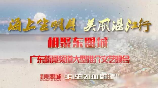 """""""海上生明月 美丽湛江行"""" 广东新闻频道与您相约中秋夜"""