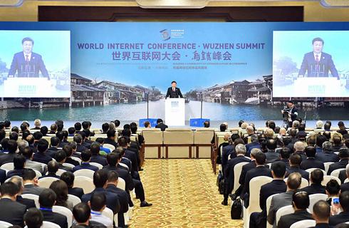 第三届世界互联网大会全球征集互联网领先科技成果