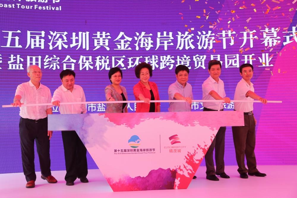 第十五届黄金海岸旅游节开幕式在深圳盐田开幕启动