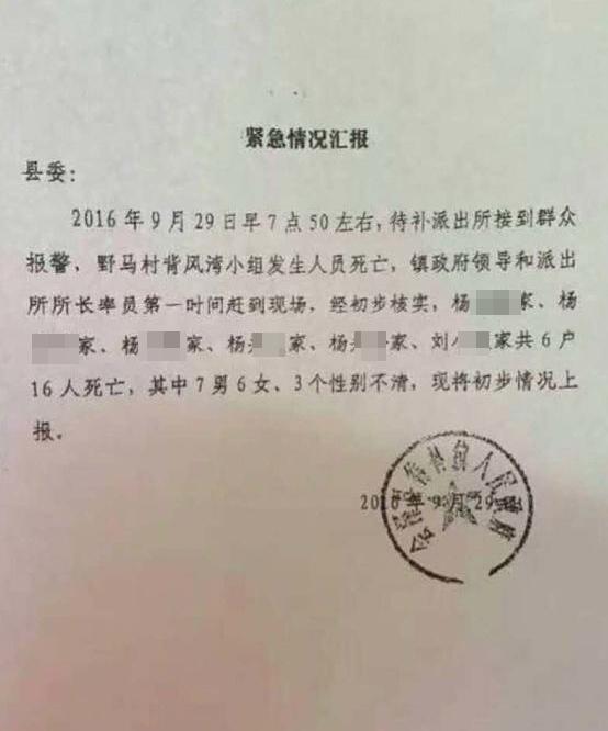 云南曲靖一村6户16人死亡疑被杀,警方已赴现场侦办