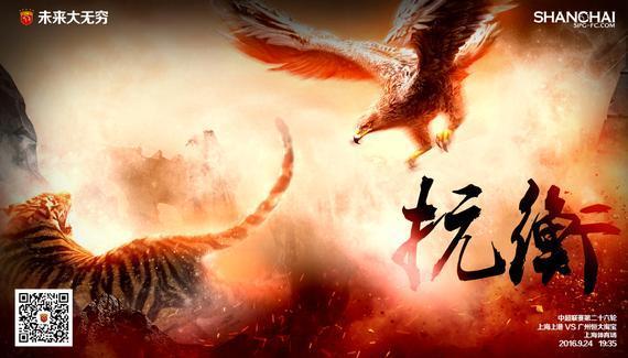 上港发战恒大海报:抗衡 主场力拼强势领头羊