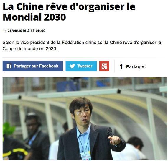 外媒曝中国欲办2030世界杯 张剑:中国球迷的梦想