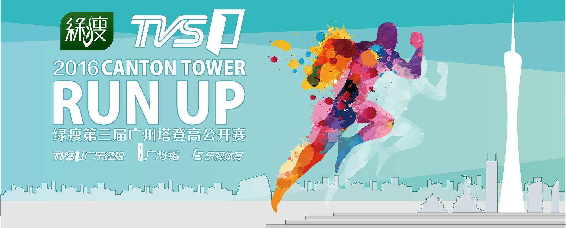 2016TVS-1广州塔登高公开赛 等你来挑战