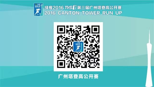 绿瘦2016tvs1第三届广州塔登高公开赛与您
