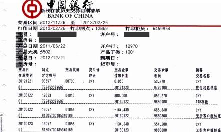 """""""代刷流水""""能赚8千元?4人被""""中介""""骗走2000万"""