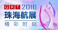 2016珠海航展精彩时刻