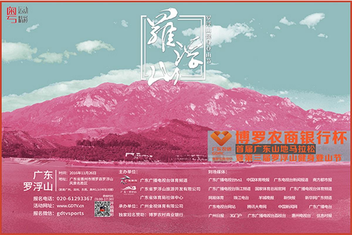 首届广东山地马拉松启动:与明星红人挑战27公里