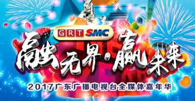 """""""融无界·赢未来"""" 2017 GRT全媒体嘉年华将于11月17日盛大开幕"""