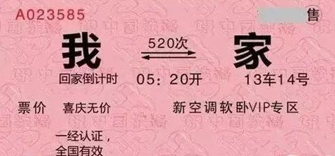 广州火车站春运外来工团体票16日起订