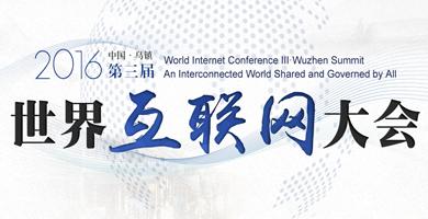 2016市斤互联网大会