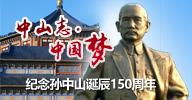 纪念孙中山诞辰150周年