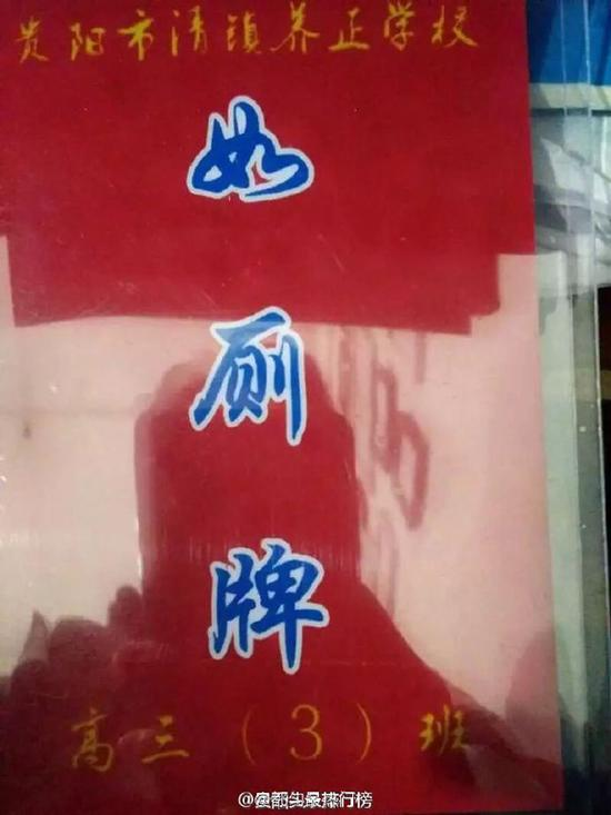 贵州一中学学生上厕所需脖挂如厕牌 违反处罚
