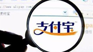 支付宝官方微博:新注册账户6个月未交易或被暂停使用