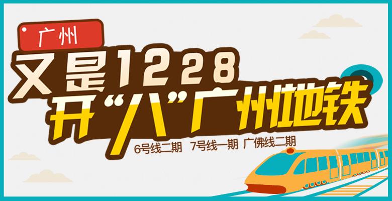 """地铁改变生活——开""""八""""广州地铁"""