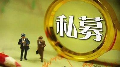 6家私募涉嫌违法证券业务活动被查处