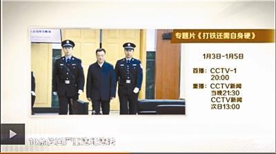 中纪委推反腐片打铁还需自身硬 朱明国等现身说法