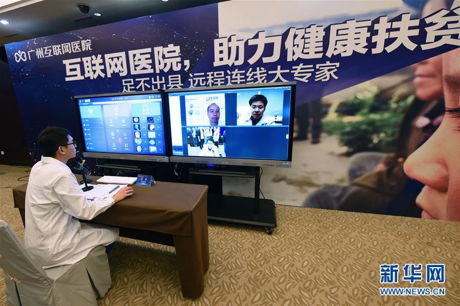 广州互联网医院上线 患者视频问诊 医生在线开方