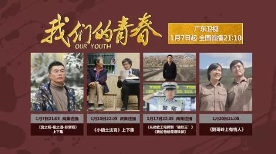 广东卫视《我们的青春》血战周六黄金档,首播爆了!宫之稻火了!